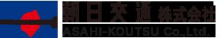 広島市・呉市タクシー・バス・特殊車両の朝日交通株式会社